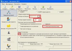 Программы для заполнения декларации 3-НДФЛ