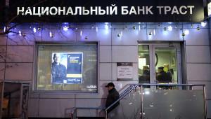 Судьба вкладов и выплат в банке «Траст»