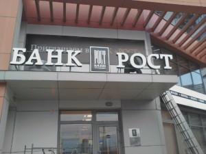 Отзыв лицензии у банка «Рост»