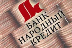 Отзыв лицензии у банка «Народный кредит»