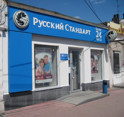 Вся правда о коллекторах банка «Русский стандарт»