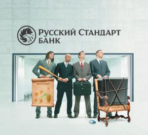 Что делать, если коллекторы Русского Стандарта угрожают убийством или расправой?