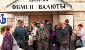Девальвация и деноминация рубля в 1998 году в России