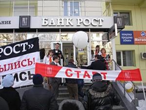 Отзыв лицензии у «Рост» банка