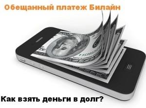 Как взять в долг на телефон у оператора Билайн?