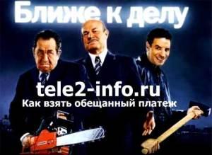 """Услуга """"Обещанный платеж""""  у Теле2"""