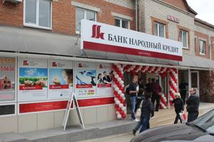 """Судьба вкладов и выплат в банке """"Народный кредит"""""""