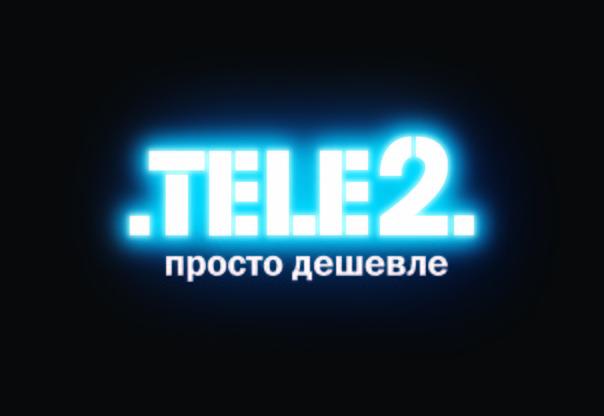 Как взять в долг на телефон у оператора Теле2?