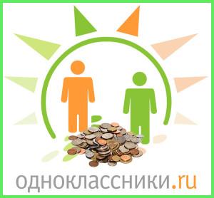Способы как заработать деньги в Одноклассниках
