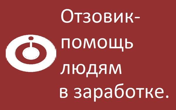 Зарабатываем на отзывах вместе с Отзовик.ком