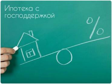 Как получить ипотечный кредит с государственной поддержкой