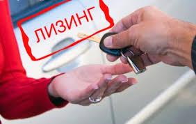 Как купить авто в лизинг для юридических лиц