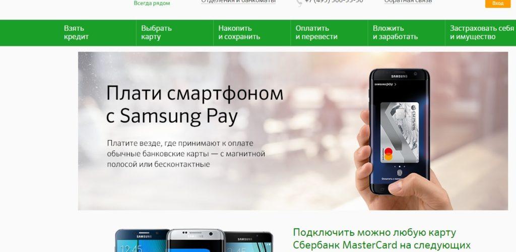 Как подключить Samsung Pay (Самсунг Пей) через Сбербанк Онлайн