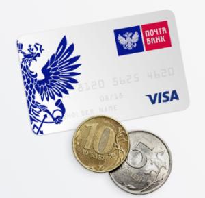 пополнение кредитной карты почта банка