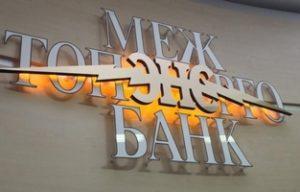 Ситуация с Межтопэнергобанком: проблемы с ликвидностью, отзыв лицензии и руководство