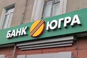 Банкротство банка Югра: отзыв лицензии и что делать вкладчикам