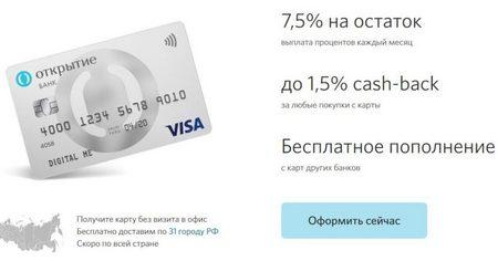 Банк открытие Смарт карта кэшбэк