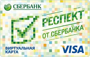 Виртуальная онлайн карта Сбербанка