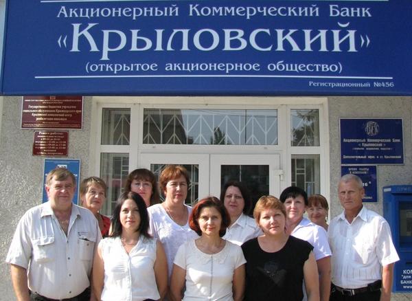 У банка Крыловский отозвали лицензию