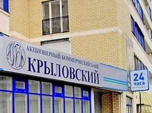 """Что произошло с банком """"Крыловский"""": проблемы и отзыв лицензии"""