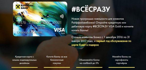 Тарифы иусловия покредитной карте «Все сразу»