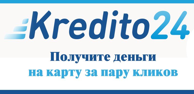 МФО «Кредито 24»