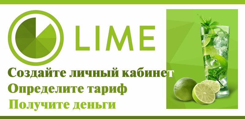 займ лайм срочный кредит быстрые онлайн займы в казахстане