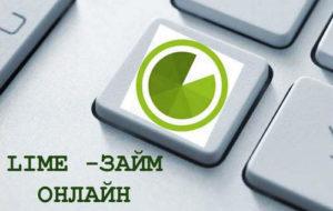 Тонкости оформления срочного займа Лайм (Lime)