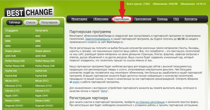 Регистрация насервисе BestChange, партнерская программа