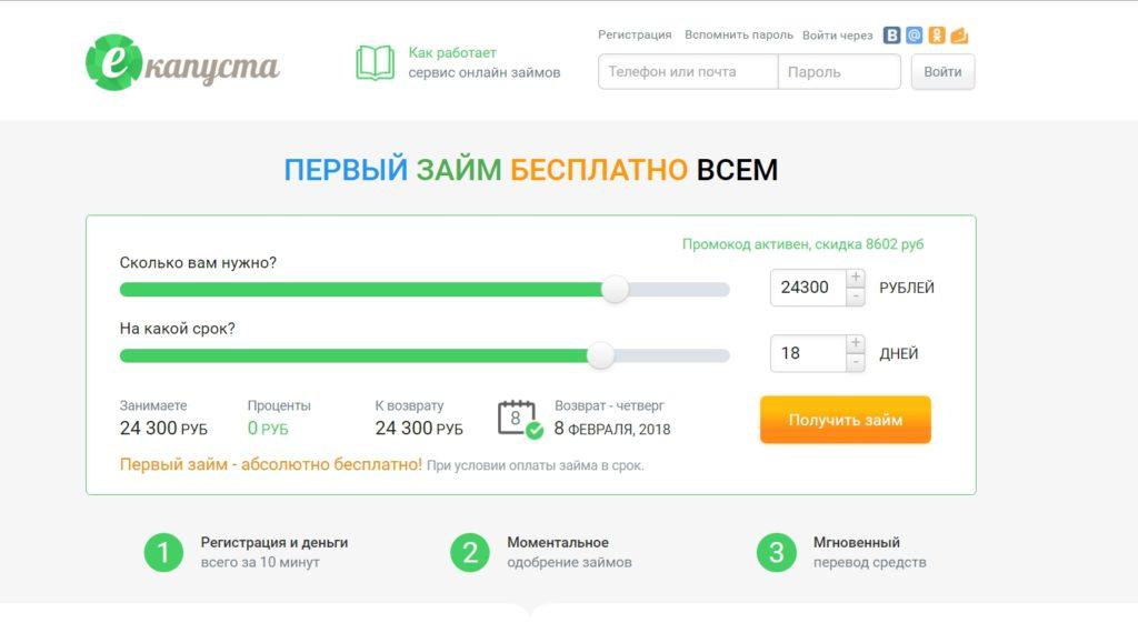 Взять займ екапуста быстрый онлайн займ на карту срочно