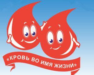 Оплата донорам крови и плазмы