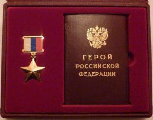 доплата за героя россии ежемесячно