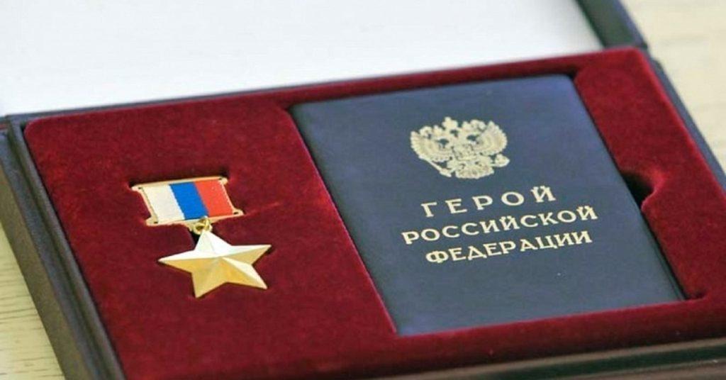 какие льготы положены герою россии