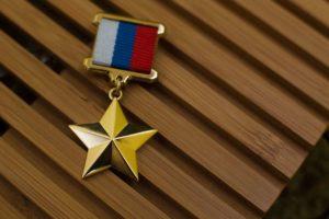 какие выплаты положены герою россии
