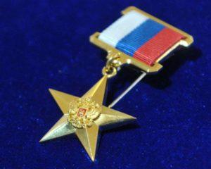зарплата у героев России