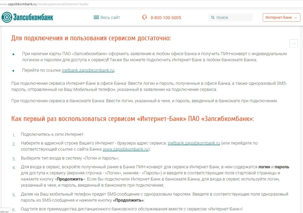 официальный сайт банка запсибкомбанк