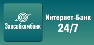 интернет-банк Запсибкомбанк