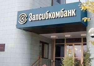 рефинансирование кредита в Запсибкомбанке