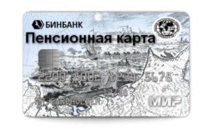 пенсионная карта Бинбанка