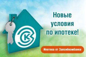 ипотечный кредит в «Запсибкомбанке»