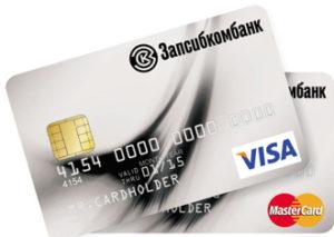 кредитная карта в Запсибкомбанке