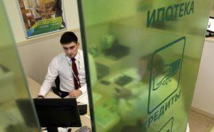 снижают ли процент по ипотеке в сбербанке