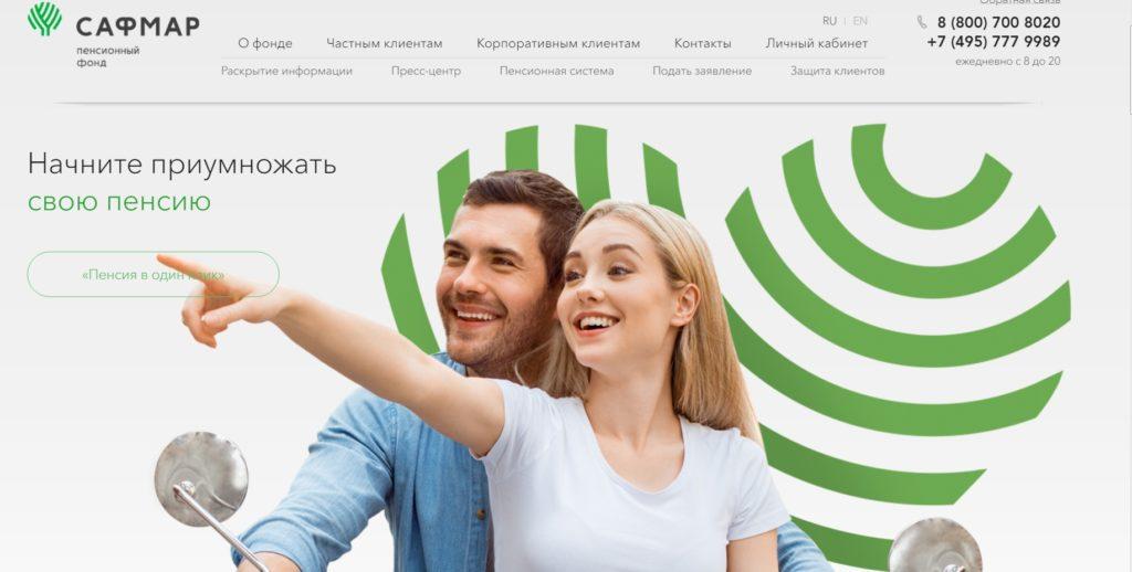 Негосударственный пенсионный фонд сафмар личный кабинет вход госуслуги омск личный кабинет пенсионный фонд
