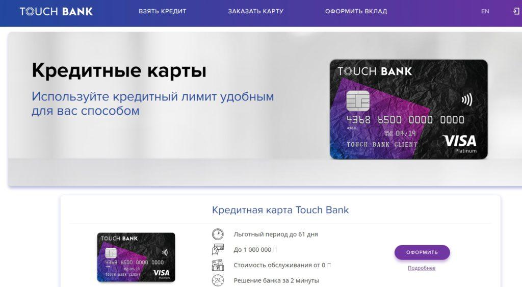 оформить онлайн кредитную карту Touch Bank