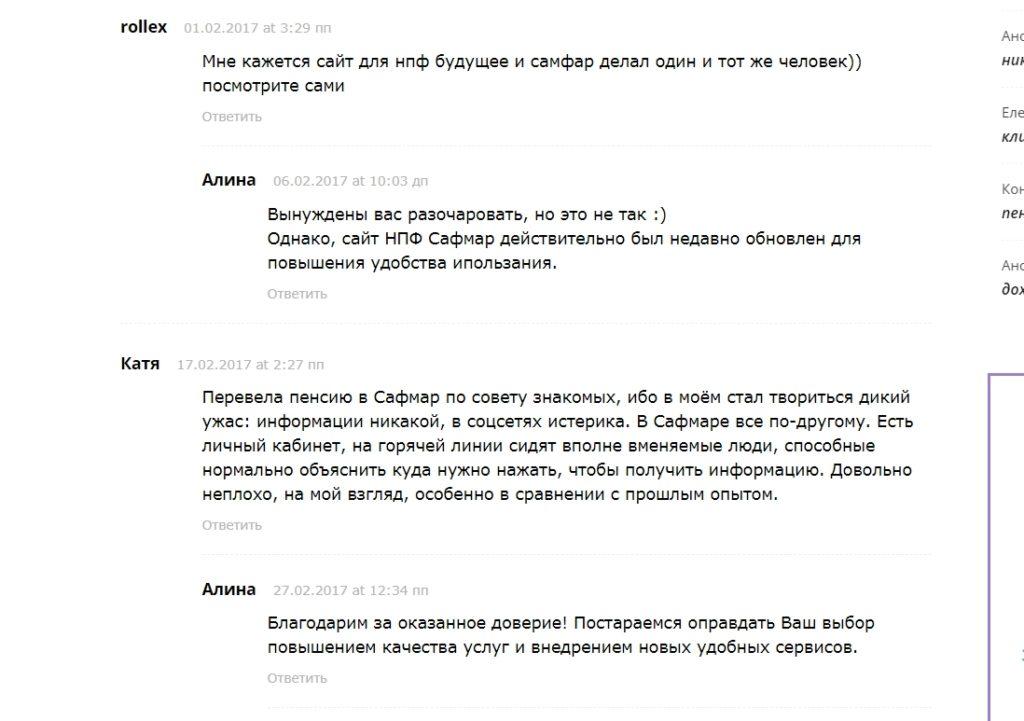 отзывы клиентов о НПФ Сафмар