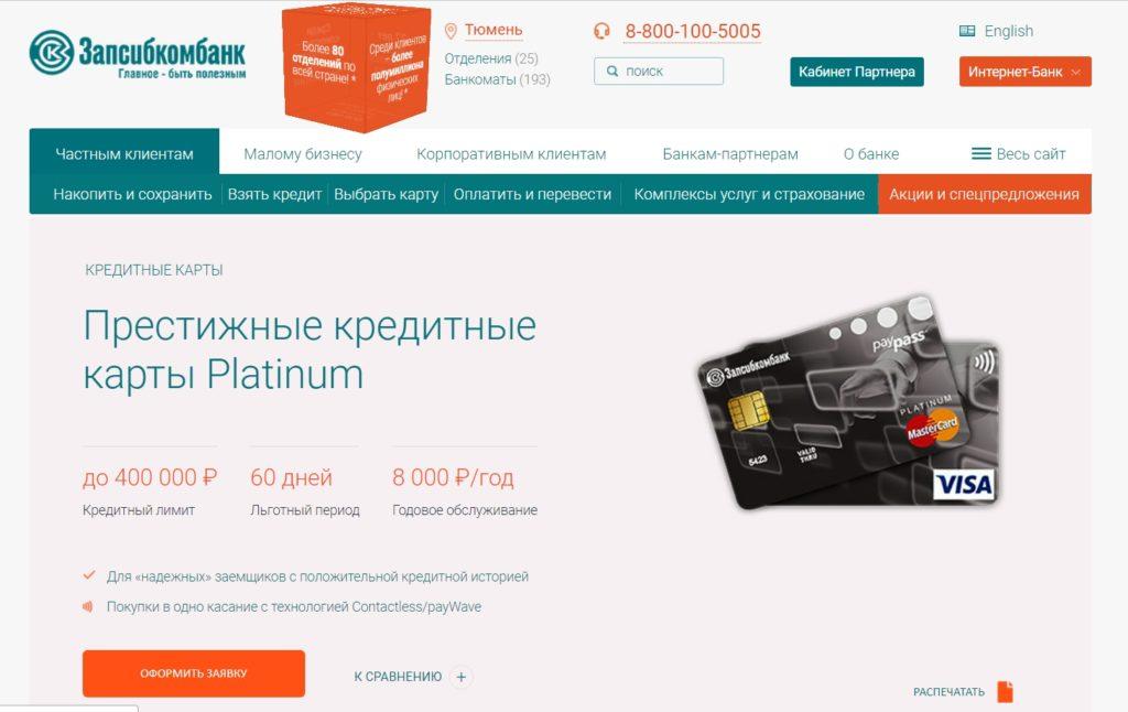 кредитная карта запсибкомбанка 100 дней