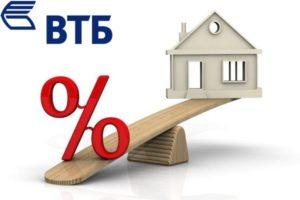 понизить ставку по ипотеке в ВТБ