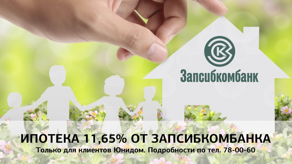ипотека процентная запсибкомбанк