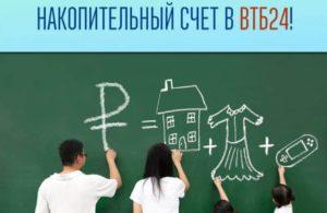 ставки накопительного счета ВТБ-24