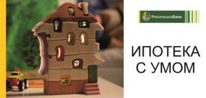 рефинансирование ипотечного кредита в россельхозбанке